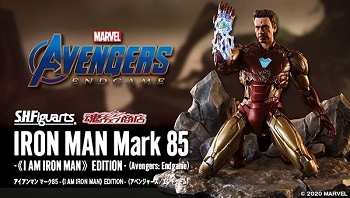 S.H. Figuarts Avengers: End Game IRON MAN MK85 (I AM IRON MAN)