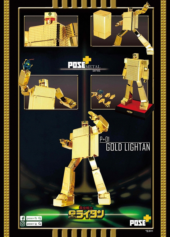 Awaken Studio Pose P+01 Metal Series Gold Lightan Action Figure