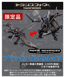 Takara Transformers: The Lost Age Black Knight Exclusive STRAFE