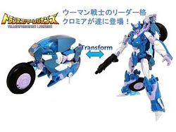 Takara Tomy Generations Legends Series CHROMIA