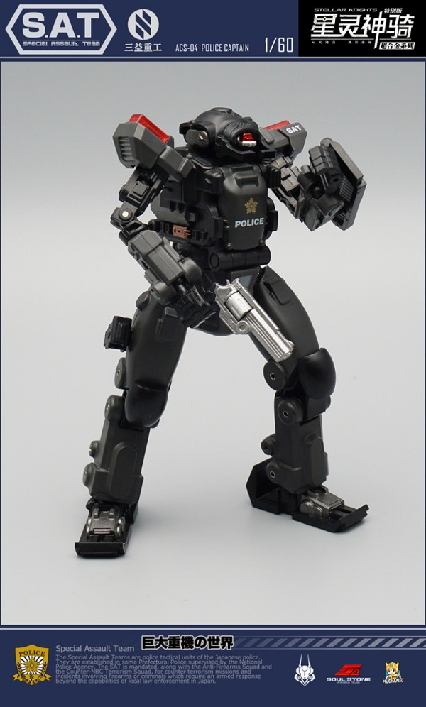 MechFansToys AGS-04 Police Team (Black)